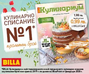 """Новият """"Кулинариум"""" - свеж, зелен и апетитен"""