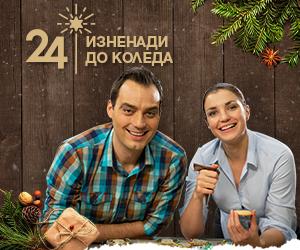 Вкусната Коледа на Лора и Стоян - 24 дни, посветени на вълшебството да смe...