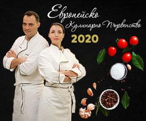 Европейско кулинарно първенство