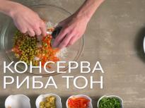 Оризова салата с риба тон