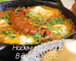 3 рецепти с македонска наденица на тиган 3